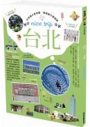 台北nice trip