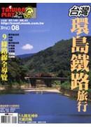台灣環島鐵路旅行