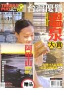 台灣優質溫泉大賞(包收縮含贈品)