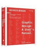 設計師求生實用指南