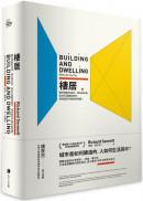 棲居:都市規劃的過去、現在與未來,如何打造開放城市,尋找居住平衡的新契機?