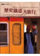 歷史鐵道大旅行