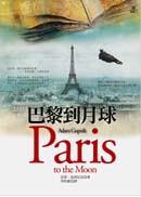 巴黎到月球