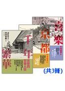 京都三部曲(3冊)