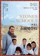 三杯茶2:石頭變學校