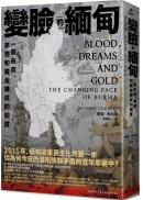 變臉的緬甸:一個由血、夢想和黃金構成的國度