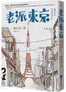 老派東京:編集長的東京晃遊札記