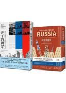 近代俄羅斯的形成(2冊)