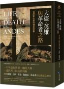 大盜、英雄與革命者之路:安地斯山脈的傳奇故事