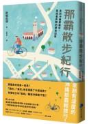 那霸散步紀行:走訪沖繩那霸市,尋找巷弄間的歷史記憶