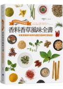 香料香草風味全書:日本首席香料師親授!完整掌握香料香草的調配知識與料理祕訣!