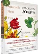 形塑人類文明的80種植物