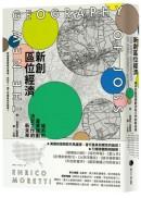 新創區位經濟:城市的產業規劃決定工作的新未來
