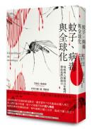 蚊子、病毒與全球化:疫病與人類的百年戰鬥帶給我們的啟示