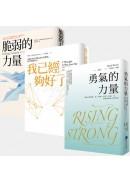 布芮尼.布朗「從面對脆弱到鼓起勇氣」套書(脆弱的力量/我已經夠好了/勇氣的力量)