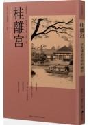 桂離宮:日本建築美學的祕密
