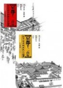 京都千二百年(上)+京都千二百年(下)