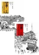 京都千二百年(上) + 京都千二百年(下)