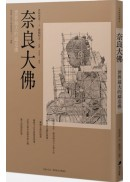 奈良大佛:世界最大的鑄造佛
