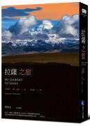 拉薩之旅(平裝本經典回歸,啟發後世女性探險家與登山家經典之作)