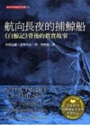 航向長夜的捕鯨船--「白鯨記」背後的真實故事