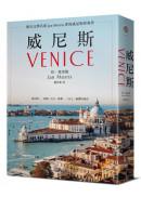 威尼斯(2021年新版):旅行文學名家Jan Morris書寫威尼斯經典作