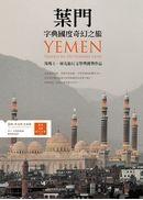 葉門:字典國度奇幻之旅