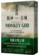 失落的猴神古城:深入宏都拉斯最致命叢林,解開消失五百年的巨大遺跡之謎