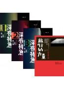 澤木耕太郎「深夜特急」套書(第一班車:黃金宮殿/第二班車:波斯之風/第三班車:飛光啊!飛光啊!/最終回:旅行的力量)