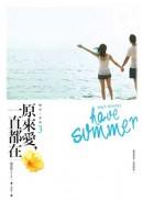 戀夏三部曲之3:原來愛,一直都在