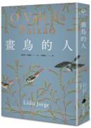 畫鳥的人【葡萄牙文壇大家最經典作品首次中譯出版.獨家收錄台灣版新序】