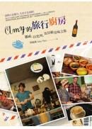 Amy的旅行廚房:挪威、以色列、馬其頓美味之旅