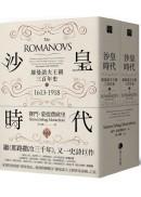 沙皇時代:羅曼諾夫王朝三百年史(隨書附贈精美「羅曼諾夫王朝世系海報」乙張,套書上、下冊不分售)