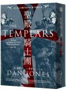 聖殿騎士團:以上帝之名戰鬥的僧侶、戰士與銀行家