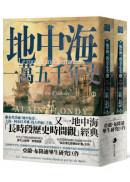 地中海一萬五千年史(中文世界唯一法語直譯本,地中海研究權威亞蘭.布隆迪扛鼎巨作,套書上、下冊不分售)