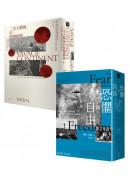 改變世界的二戰套書