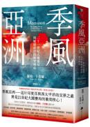 季風亞洲:二十一世紀大國賽局與地緣政治的衝突核心