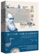美的演化:達爾文性擇理論的再發現