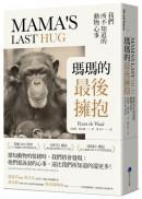 瑪瑪的最後擁抱:我們所不知道的動物心事