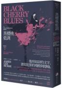 黑櫻桃藍調