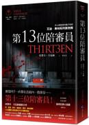 第13位陪審員【艾迪.弗林系列4】