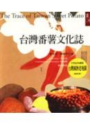 台灣番薯文化誌