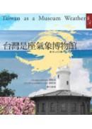 台灣是座氣象博物館