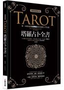 塔羅占卜全書(經典收藏增訂版)