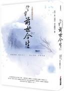 望穿前世今生(十週年典藏紀念版)