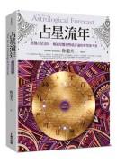 占星流年(全新增訂版)