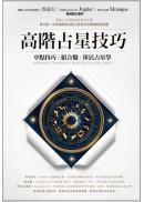 高階占星技巧:中點技巧、組合盤、移民占星學