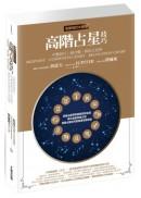 高階占星技巧(全新增訂大開本):中點技巧、組合盤、移民占星學