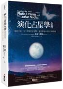 演化占星學全書——從冥王星、天王星與月亮交點,探索星盤中的業力與潛能
