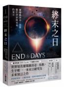 終末之日:靈媒蘇菲亞.布朗關於世界與未來的預言